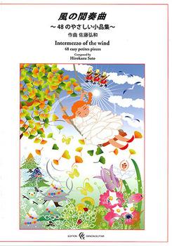 Intermezzo_of_the_Wind.jpg
